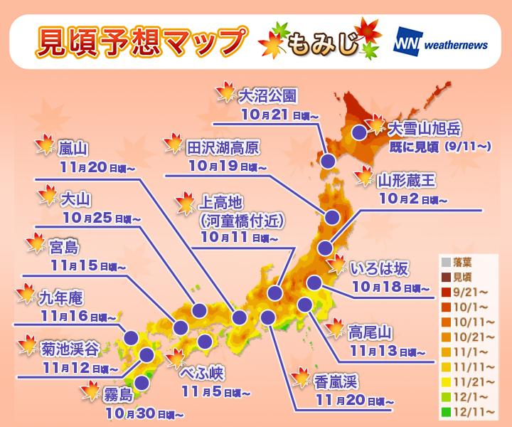 今年の紅葉の見頃は北日本で平年並、東〜西日本は遅めの予想