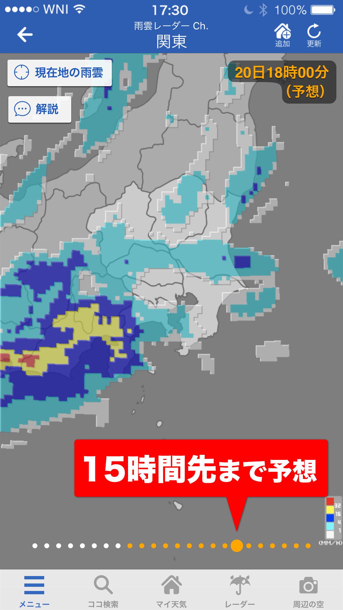 雨雲 レーダー 松山