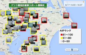 2015画像解析結果(AIIP)