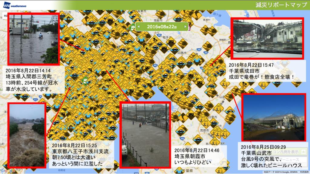 図1: 関東地方から寄せられた「減災リポート」