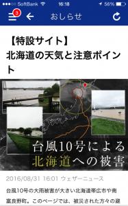 特設サイト(北海道)