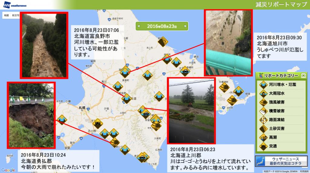 図2: 北海道から寄せられた「減災リポート」