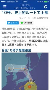「台風NEWS」トップページ