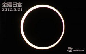 2012年5月21日金環日食のリポート