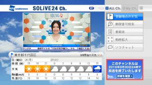 2016年8月現在の放送画面