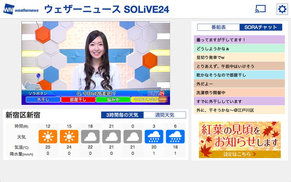 WEB版「ウェザーニュース SOLiVE24」イメージ