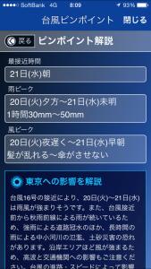 「台風ピンポイント天気」サンプル