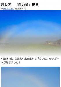 「白い虹」投稿+気象解説