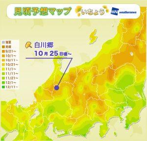 4_koyoMap_yellow_chubu_SR