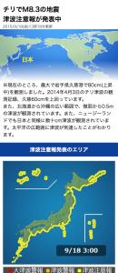 津波発生時の詳細解説