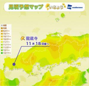 6_koyoMap_yellow_chugoku_SR