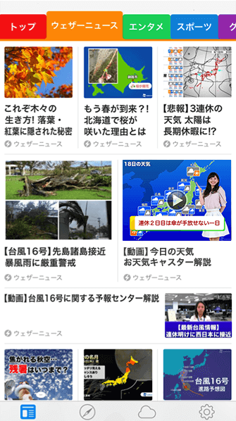 「SmartNews」サンプル