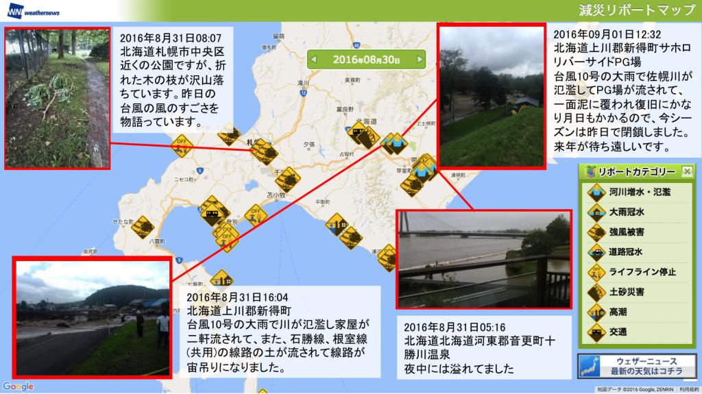 図1:北海道から寄せられた「減災リポート」
