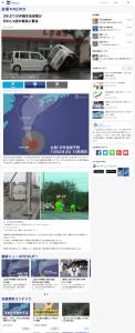 「ウェザーニュース 台風NEWS」PC版サンプル