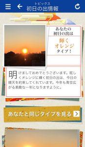 """""""初日の出判定""""(サンプル)"""