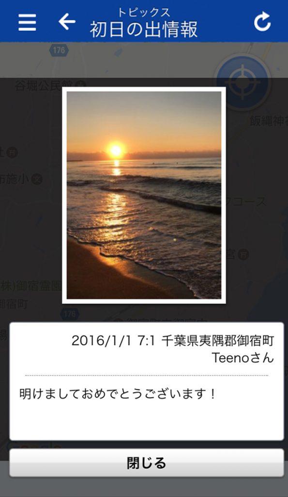 """""""初日の出ナビ""""スポット詳細ページ(サンプル)"""