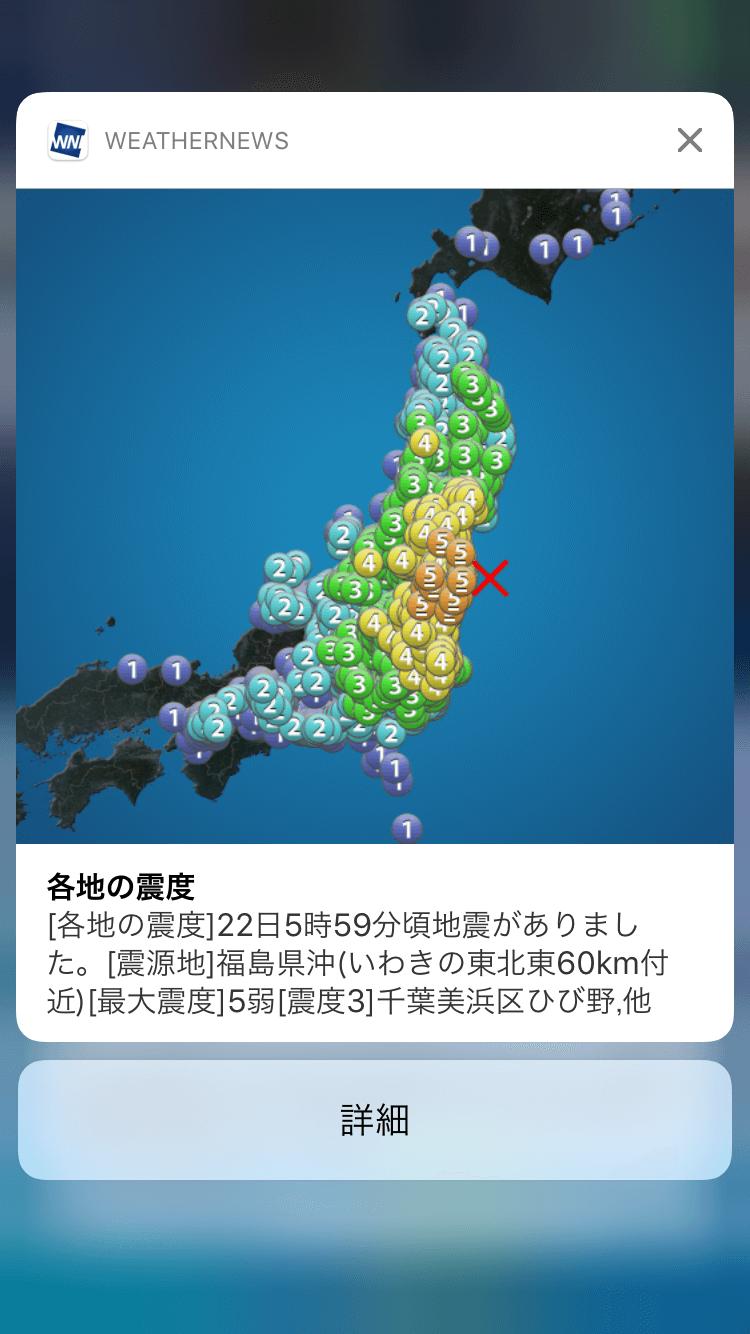 「スマートアラーム 地震モード」サンプル