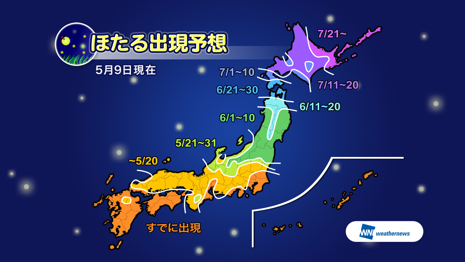 https://jp.weathernews.com/wp-content/uploads/2018/05/hotaru20180510_1.jpg