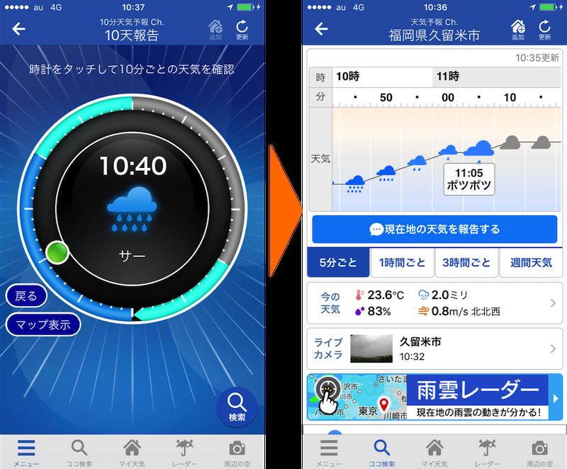 アプリ 天気 図 【2019年版】天気予報アプリおすすめ17選!無料・定番・ピンポイントなものまで